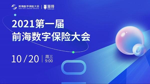 第一届前海数字保险大会将在深圳举办, 4大亮点抢先看!